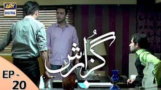 Guzarish Episode 20 - ARY Digital Drama