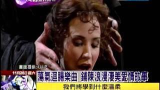 11/26文茜世界周報/歌劇魅影25歲 皇家亞伯特音樂廳盛大公演