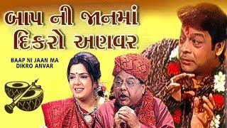 Baap Ni Jaan Ma Dikro Anvar - Superhit Gujarati Natak Comedy Full - Arvind Vekaria - Sameer Rajda