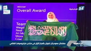 معلمتان سعوديتان تفوزان بالمركز الأول في منتدى مايكروسوفت العالمي