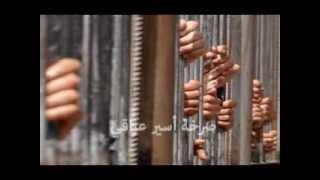 نشيد صرخة اسير عراقي - احمد عبد الحكيم السعدي