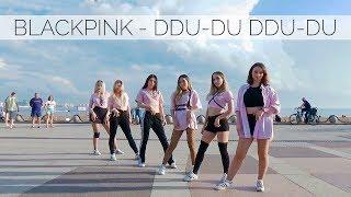 [KPOP IN PUBLIC CHALLENGE] BLACKPINK- DDU-DU DDU-DU Dance Cover by X.EAST