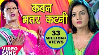 Khesari Lal Yadav Song | कवन भतरकटनी - Bhatar Katani | Akshara Singh | Dilwala - Bhojpuri Hot Song