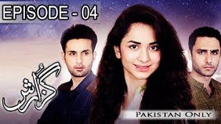 Guzaarish Episode 04 - ARY Zindagi Drama