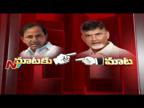 Xxx Mp4 KCR Vs Chandrababu Naidu Over Comparing Telangana With Andhra Pradesh Mataku Mata NTV 3gp Sex