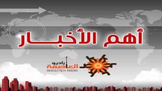 العاصمة اف ام    اخبار سريعة عن أخر التطورات في سوريا