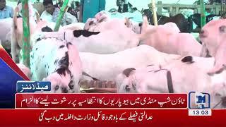 01 PM Headline Lahore News HD - 23 August 2017