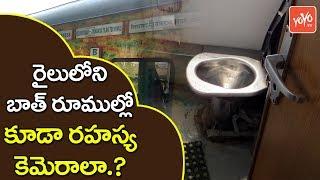రైలు లోని బాత్ రూమ్ లో కూడా కెమెరాలా?  Railway Employee Kept A Camera In A Train Bathroom   YOYO TV