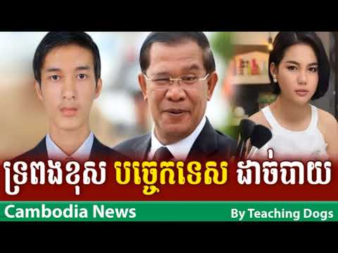 Xxx Mp4 Cambodia Hot News VOD Voice Of Democracy Radio Khmer Morning Wednesday 09 27 2017 3gp Sex