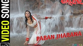 Paban Jharana | Video Song | Balighara | Odia Movie | Sunil Kumar, Puja Kar, Manoj Mishra