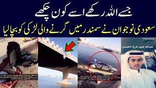 Brave Saudi Man Save A Life In Jeddah Today - Latest Saudi News In Urdu Hindi - AUN