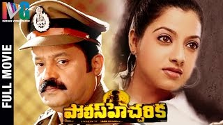 Police Hecharika Telugu Full Movie | Suresh Gopi | Geeta | Online Full Movies | Indian Video Guru