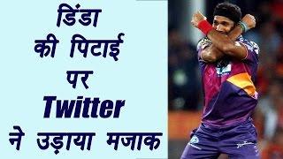 IPL 2017 : Pune vs Mumbai T20 match; Ashok Dinda gets trolled on Twitter | वनइंडिया हिन्दी