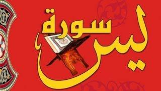 سورة يس مكتوبة - الشيخ احمد العجمي عالية الدقة | surat yasin