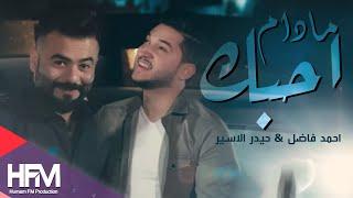 احمد فاضل & حيدر الاسير - ما دام احبك ( فيديو كليب حصري ) | 2018