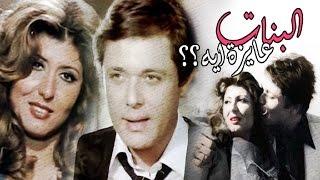 Elbanat Ayza Aih Movie - فيلم البنات عايزة ايه
