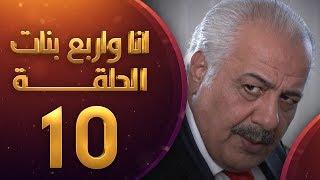 مسلسل انا واربع بنات الحلقة 10 العاشرة | HD - Ana w Arbaa Banat Ep 10