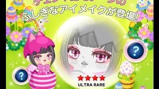 LINE Play - Cheshire Eyes