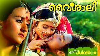 Vaishali | Malayalam Film Song | Sanjay Mithra & Suparna | Audio Jukebox