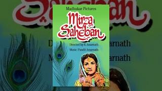 Mirza Sahiban (1947)   Full Hindi Movie   Noor Jehan, Trilok Kapoor