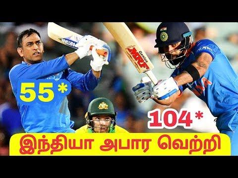 2வது போட்டியில் ஆஸ்திரேலியாவை கதரவிட்ட இந்தியா வெற்றி Dhoni Virat Kohli India Cricket Australia
