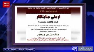 حمایت رژیم ایران از ادعاهای دروغین ارامنه و عکس العمل آزربایجان جنوبی