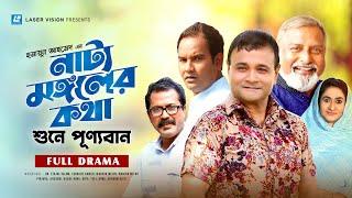 Natto Mangoler Kotha Shune Purnoban | Bangla Natok | Laser Vision
