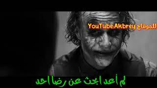 رضا الناس قانون لم يعد يشلمني، لحن الموت مع فيديو مرعب للجوكر، حالات واتساب