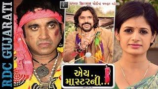 Aye Mastarni || Official Trailer || New Gujarati Movie 2016 || Jeet Upendra, Asha Panchal || 1080p