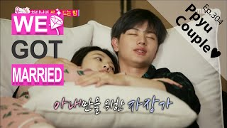 [We got Married4] 우리 결혼했어요 - Pillow Joy´s head on Sung Jae´s arm 20160123