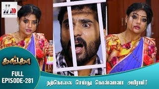Ganga Tamil Serial   Episode 281   30 November 2017   Ganga Latest Tamil Serial   Home Movie Makers