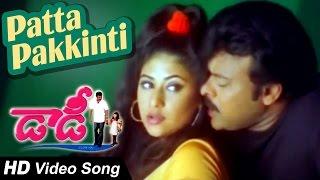 Patta Pakkinti Full Video Song || Daddy || Chiranjeevi, Simran, Ashima Bhalla
