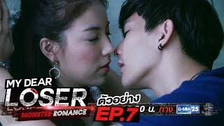 ตัวอย่าง My Dear Loser รักไม่เอาถ่าน | ตอน Monster Romance | EP.7