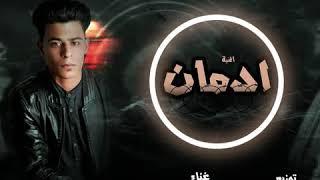 افجر مهرجنات  مهرجان ادمان تريبل الزعيم صاحب مهرجان بنت قلبي توزيع فيفا الدولى   YouTube