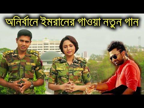 Xxx Mp4 A SONG By Imran Last Bangladesh Army Anirban 3gp Sex
