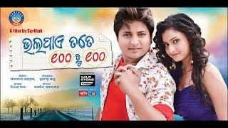 Bhala Paye Tate Mu 100 Ru 100 - Odia Film - JukeboX - 2015 - Oriya Songs - FullOdia.Net
