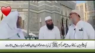 ہندوستان کے عالم دین کو خواب میں عمران خان سے متعلق بشارت ملی