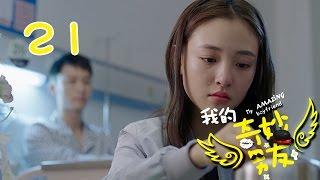 【我的奇妙男友】My Amazing Boyfriend  21 Eng sub 吴倩,金泰焕,沈梦辰,李昕亮,杨逸飞,付嘉