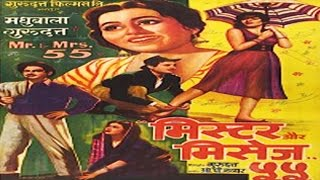 Mr. & Mrs. '55 (1955) Hindi Full Movie | Madhubala | Guru Dutt | Lalita Pawar