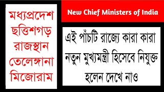 New Chief Ministers of India | December 2018 | new cm 2018 | general knowledge in bengali |