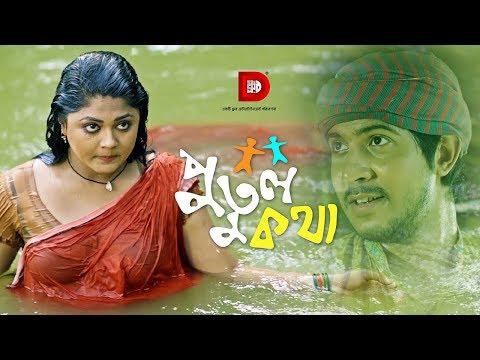 Xxx Mp4 Putul Kotha Moushumi Hamid Tawsif Bangla New Telefilm 2018 3gp Sex