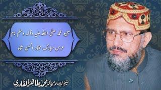 Lejio Muhammad (S.A.W) Naam by Shaykh-ul-Islam Dr. Muhammad Tahir-ul-Qadri