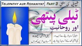 Telepathy aur Rohaniyat - 3