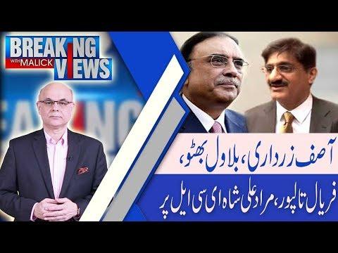 Breaking Views with Malick PTI demands CM Murad s resignation 28 Dec 2018 92NewsHD