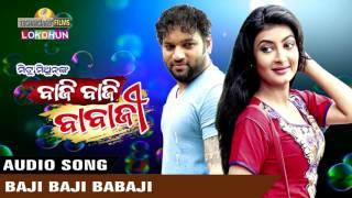 Baji Baji Babaji | Sanju Mohanty | Latest Odia Movie Songs 2016