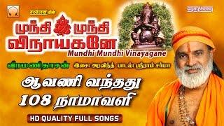 Mundhi Mundhi Vinayagane | Veeramanidasan | முந்தி முந்தி விநாயகனே Full Songs