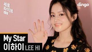 [SERO live] Lee Hi - My Star