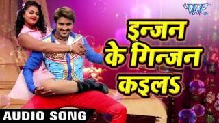 सबसे हिट गाना 2017 - इनजन  के गिनजन कइल - Rangeela - Chintu Ji - Bhojpuri Hot Songs 2017 new
