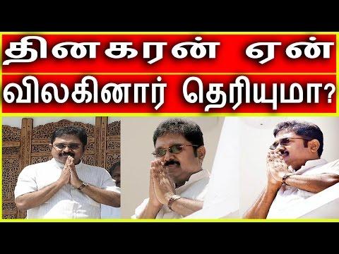 தினகரன் ஏன் விலகினார் தெரியுமா TTV Dinakaran Quits Latest tamil news today AIADMK Merger News