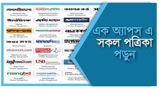 All Bangla Newspaper | All Bangladeshi Newspaper List